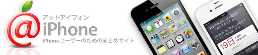 @iPhone -アットアイフォン-